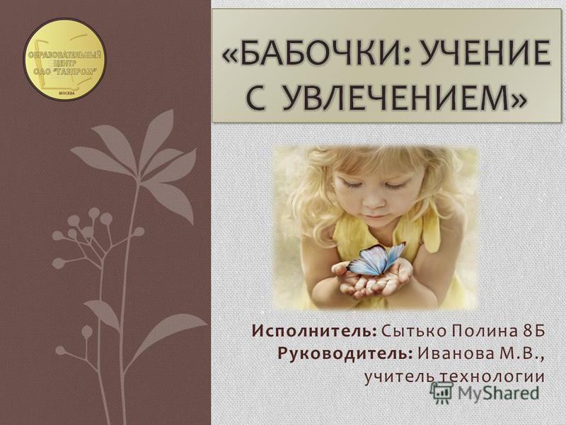 Исполнитель: Сытько Полина 8Б Руководитель: Иванова М.В., учитель технологии