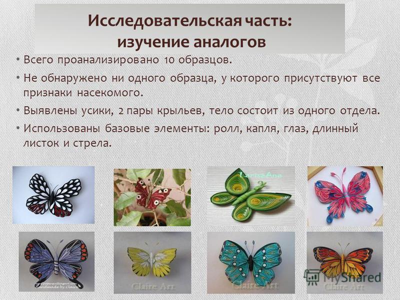 Всего проанализировано 10 образцов. Не обнаружено ни одного образца, у которого присутствуют все признаки насекомого. Выявлены усики, 2 пары крыльев, тело состоит из одного отдела. Использованы базовые элементы: ролл, капля, глаз, длинный листок и ст