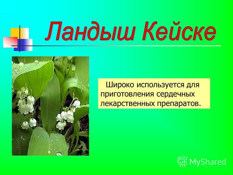Широко используется для приготовления сердечных лекарственных препаратов.