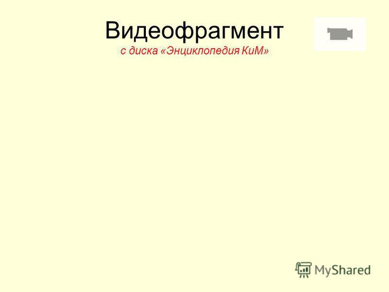 Видеофрагмент с диска «Энциклопедия КиМ»