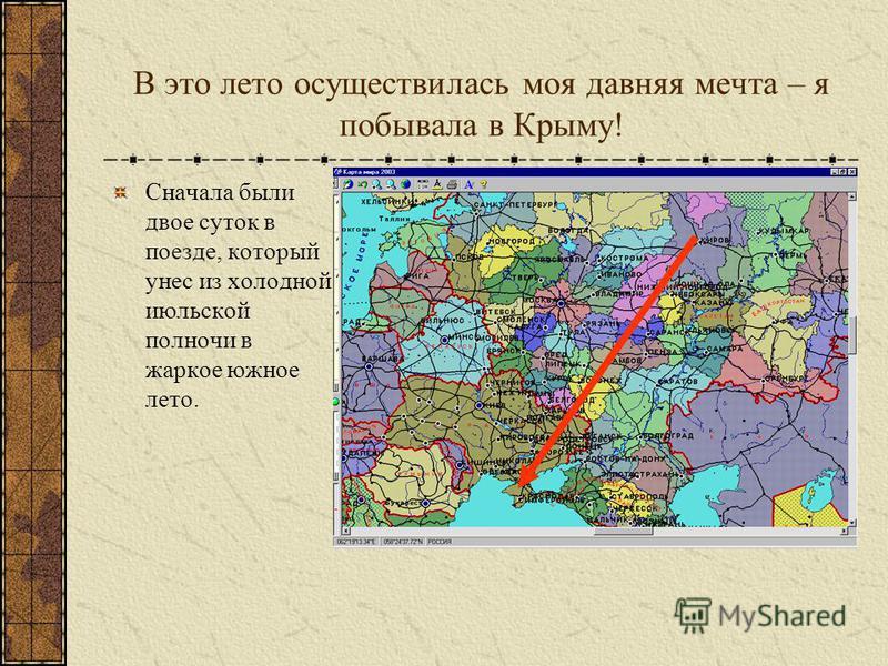 В это лето осуществилась моя давняя мечта – я побывала в Крыму! Сначала были двое суток в поезде, который унес из холодной июльской полночи в жаркое южное лето.