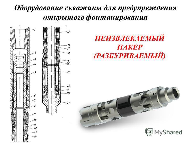 Оборудование скважины для предупреждения открытого фонтанирования НЕИЗВЛЕКАЕМЫЙ ПАКЕР (РАЗБУРИВАЕМЫЙ)