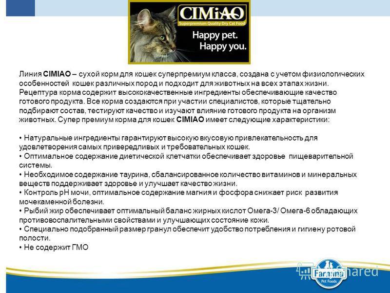 Линия CIMIAO – сухой корм для кошек супер премиум класса, создана с учетом физиологических особенностей кошек различных пород и подходит для животных на всех этапах жизни. Рецептура корма содержит высококачественные ингредиенты обеспечивающие качеств