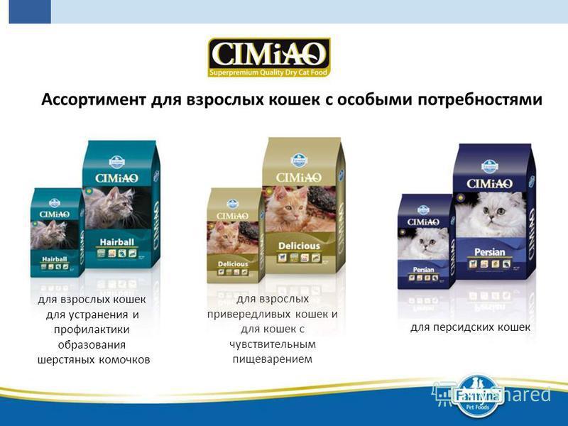 для персидских кошек для взрослых кошек для устранения и профилактики образования шерстяных комочков для взрослых привередливых кошек и для кошек с чувствительным пищеварением Ассортимент для взрослых кошек с особыми потребностями