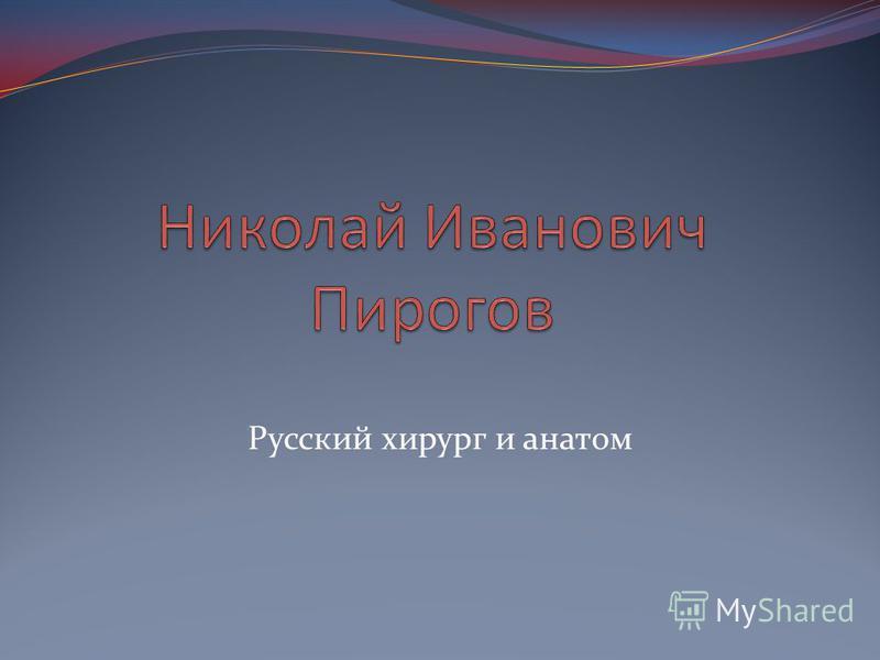 Русский хирург и анатом