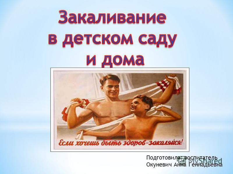 Подготовила: воспитатель Окуневич Анна Геннадьевна