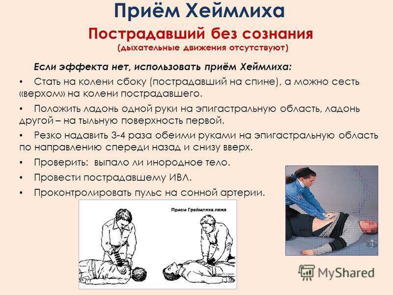 Если эффекта нет, использовать приём Хеймлиха: Стать на колени сбоку (пострадавший на спине), а можно сесть «верхом» на колени пострадавшего. Положить ладонь одной руки на эпигастральную область, ладонь другой – на тыльную поверхность первой. Резко н