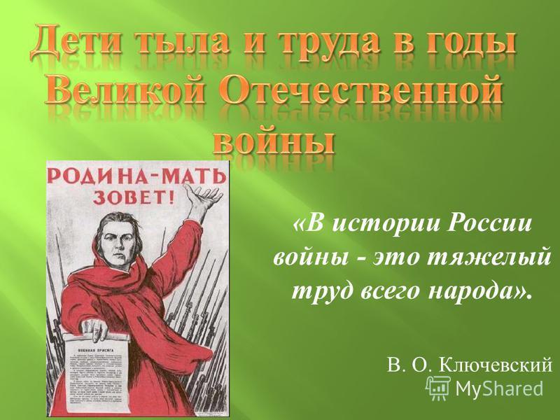 « В истории России войны - это тяжелый труд всего народа ». В. О. Ключевский