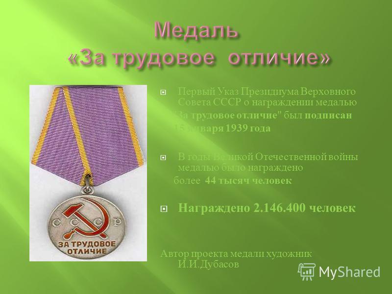Первый Указ Президиума Верховного Совета СССР о награждении медалью