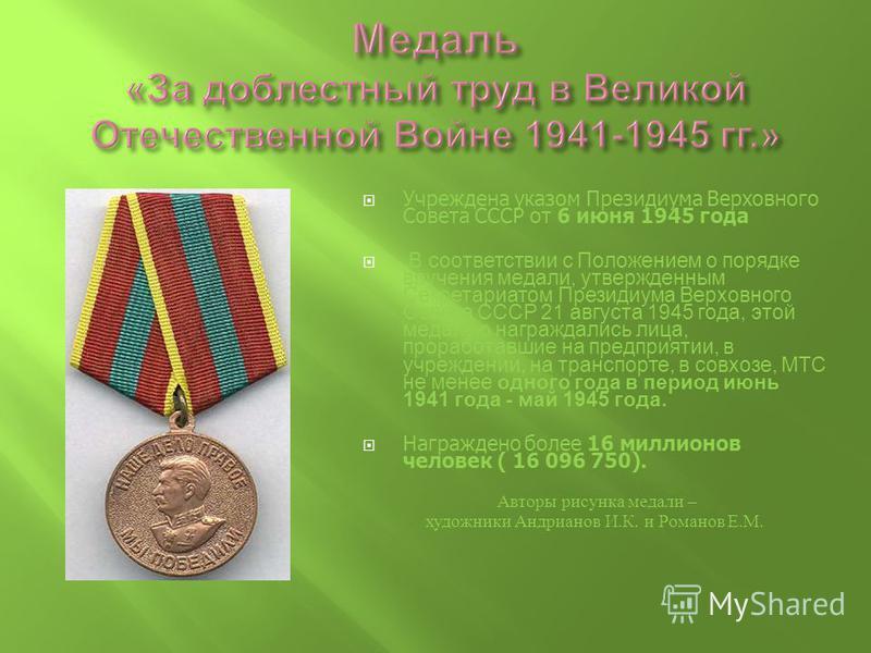 Учреждена указом Президиума Верховного Совета СССР от 6 июня 1945 года В соответствии с Положением о порядке вручения медали, утвержденным Секретариатом Президиума Верховного Совета СССР 21 августа 1945 года, этой медалью награждались лица, проработа