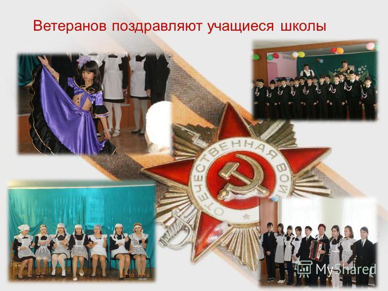 Ветеранов поздравляют учащиеся школы
