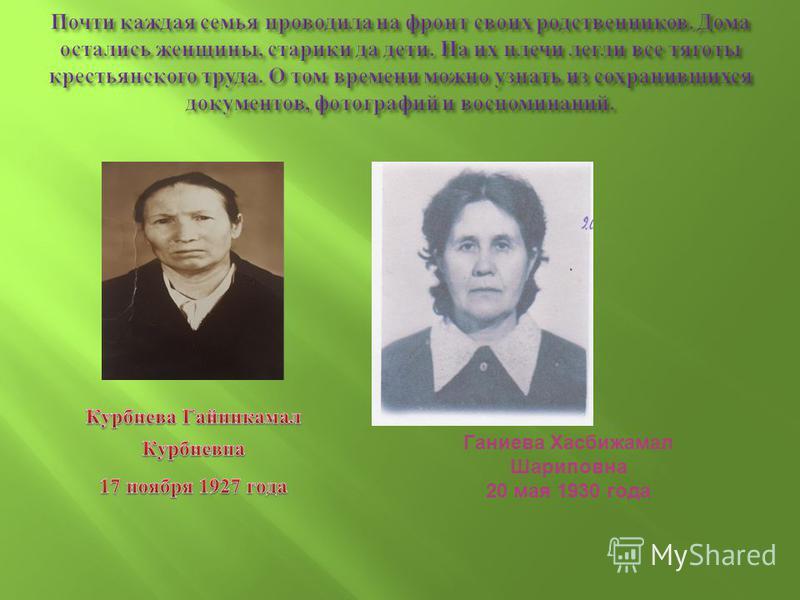 Ганиева Хасбижамал Шариповна 20 мая 1930 года