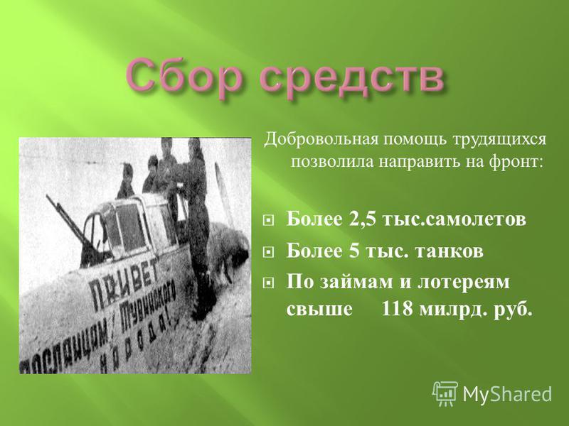 Добровольная помощь трудящихся позволила направить на фронт : Более 2,5 тыс. самолетов Более 5 тыс. танков По займам и лотереям свыше 118 милрд. руб.