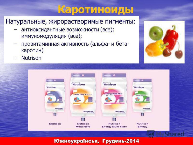 Каротиноиды Натуральные, жирорастворимые пигменты: – –антиоксидантные возможности (все); иммуномодуляция (все); – –про витаминная активность (альфа- и бета- каротин) – –Nutrison Южноукраїнськ, Грудень-2014