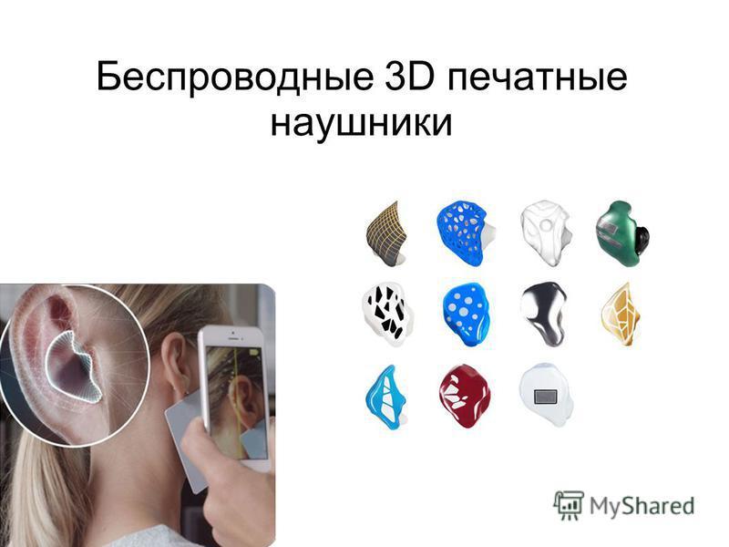 Беспроводные 3D печатные наушники