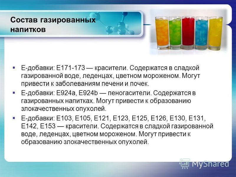 Состав газированных на питков Е-добавки: Е171-173 красители. Содержатся в сладкой газированной воде, леденцах, цветном мороженом. Могут привести к заболеваниям печени и почек. Е-добавки: Е924a, Е924b пеногасители. Содержатся в газированных на питках.