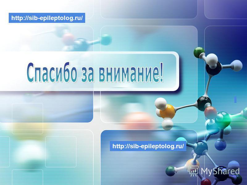 LOGO http://sib-epileptolog.ru/