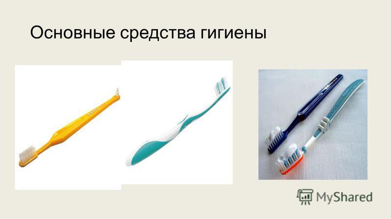 Основные средства гигиены