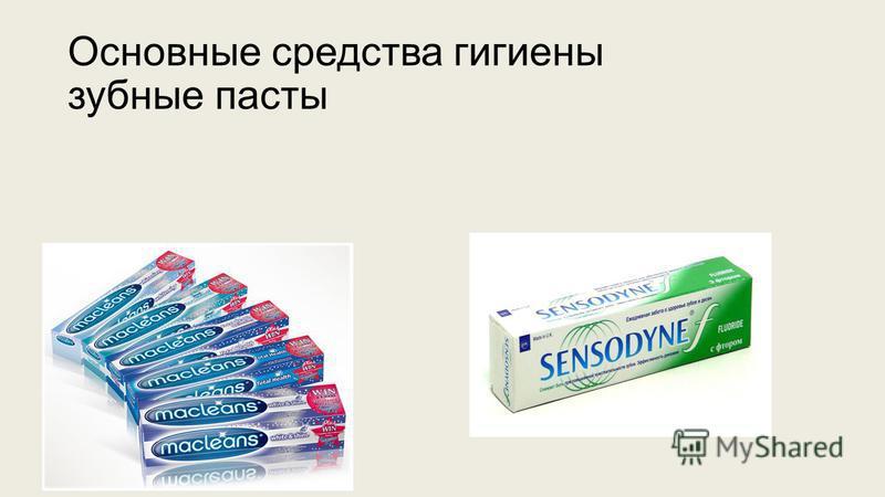 Основные средства гигиены зубные пасты