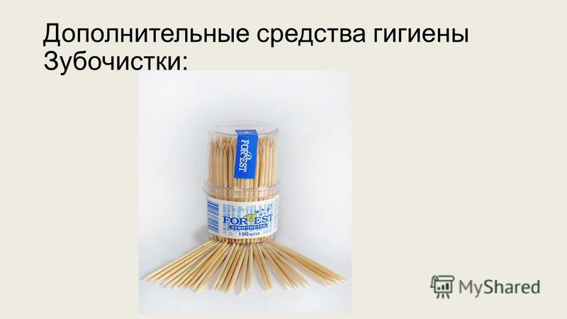 Дополнительные средства гигиены Зубочистки: