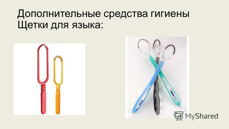 Дополнительные средства гигиены Щетки для языка: