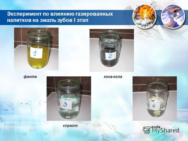 Эксперимент по влиянию газированных напитков на эмаль зубов I этап фанта кока-кола спрайт вода