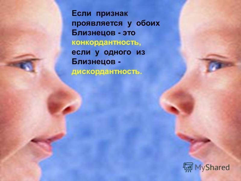 Если признак проявляется у обоих Близнецов - это конкордантность, если у одного из Близнецов - дискордантность.
