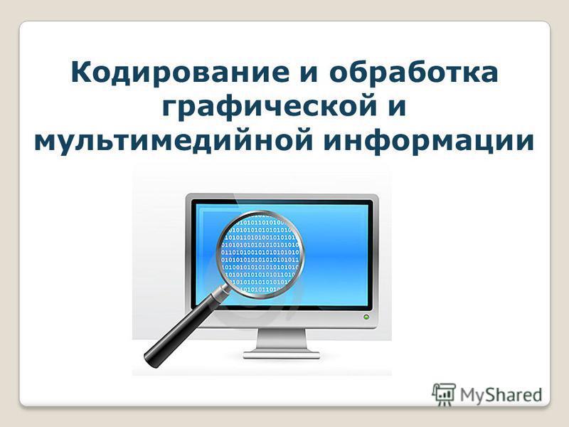 Кодирование и обработка графической и мультимедийной информации