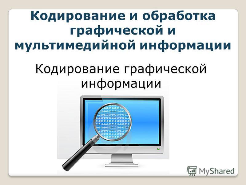 Кодирование и обработка графической и мультимедийной информации Кодирование графической информации