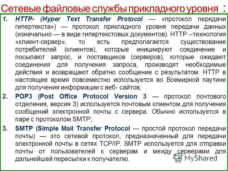 Сетевые файловые службы прикладного уровня : 1.HTTP- (Hyper Text Transfer Protocol «протокол передачи гипертекста») протокол прикладного уровня передачи данных (изначально в виде гипертекстовых документов). HTTP --технология «клиент-сервер», то есть
