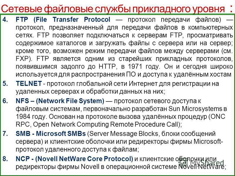 Сетевые файловые службы прикладного уровня : 4. FTP (File Transfer Protocol протокол передачи файлов) протокол, предназначенный для передачи файлов в компьютерных сетях. FTP позволяет подключаться к серверам FTP, просматривать содержимое каталогов и
