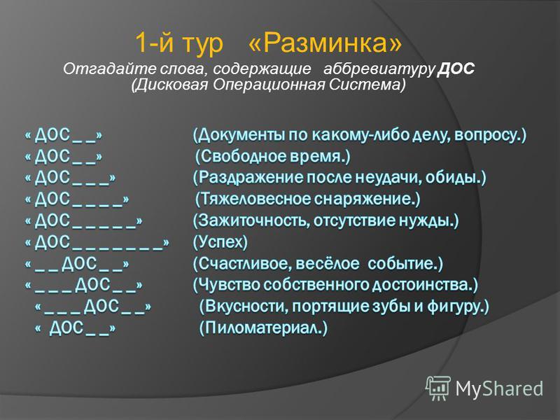 1-й тур «Разминка» Отгадайте слова, содержащие аббревиатуру ДОС (Дисковая Операционная Система)