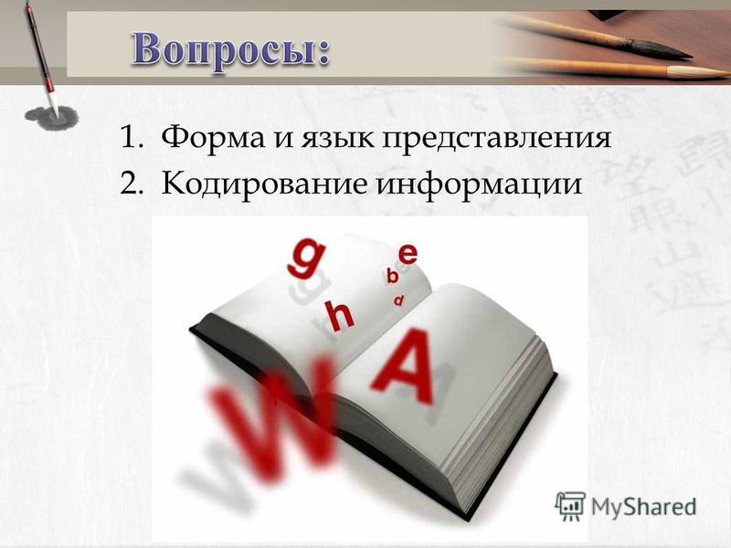 1. Форма и язык представления 2. Кодирование информации