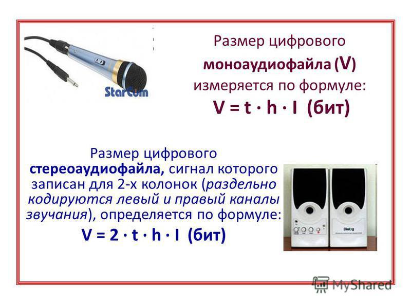 Из формулы (2) можно определить время, частоту и глубину кодирования звука: t = V/( h · i ) (3) h = V/( t · i )(4) i = V/( t · h) (5)