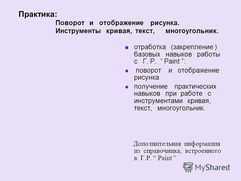 Практыка: Поворот и отображение рисунка. Инструменты кривая, текст, многоугольник. отработка (закрепление ) базовых навыков работы с Г. Р. Paint : поворот и отображение рисунка получение практыческих навыков при работе с инструментами кривая, текст,