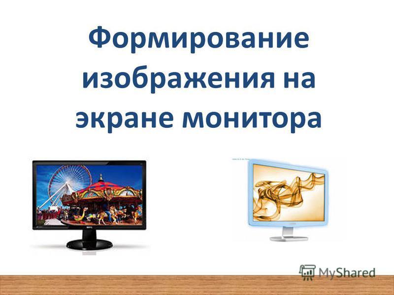 Формирование изображения на экране монитора