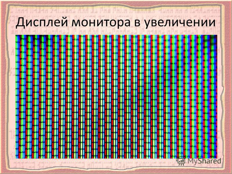 Дисплей монитора в увеличении