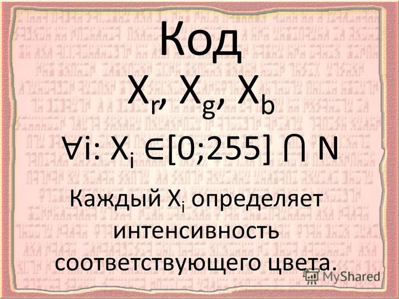 Код X r, X g, X b i: X i [0;255] N Каждый X i определяет интенсивность соответствующего цвета.