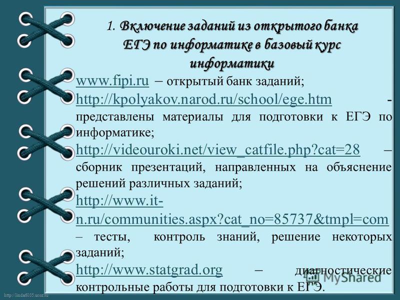 http://linda6035.ucoz.ru/ Включение заданий из открытого банка ЕГЭ по информатике в базовый курс информатики 1. Включение заданий из открытого банка ЕГЭ по информатике в базовый курс информатики www.fipi.ruwww.fipi.ru – открытый банк заданий; http://