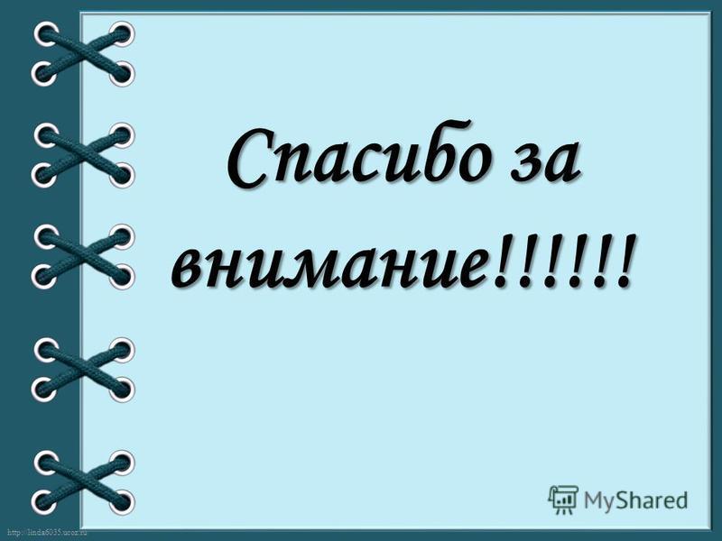 http://linda6035.ucoz.ru/ Спасибо за внимание!!!!!!