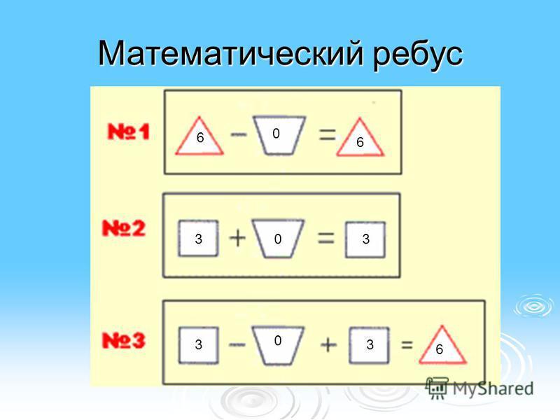 Математический ребус 6 0 6 303 3 0 3 6