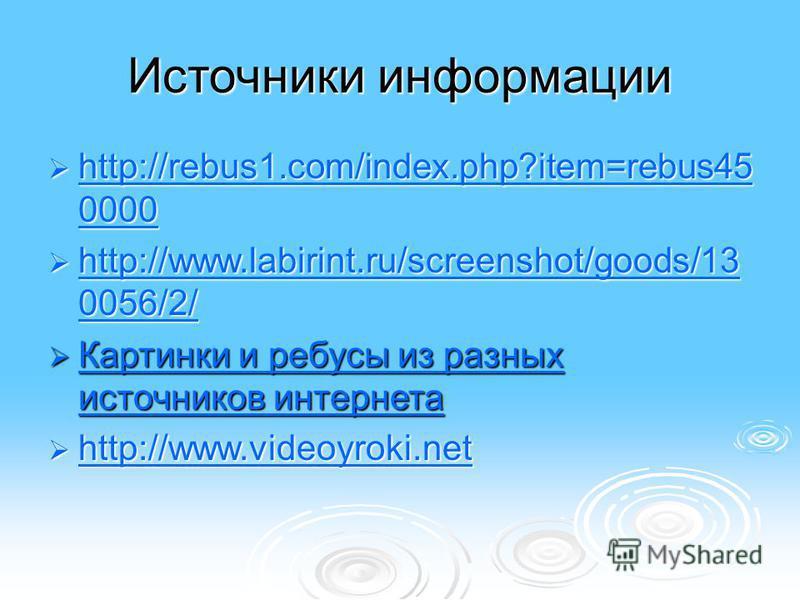 Источники информации http://rebus1.com/index.php?item=rebus45 0000 http://rebus1.com/index.php?item=rebus45 0000 http://rebus1.com/index.php?item=rebus45 0000 http://rebus1.com/index.php?item=rebus45 0000 http://www.labirint.ru/screenshot/goods/13 00