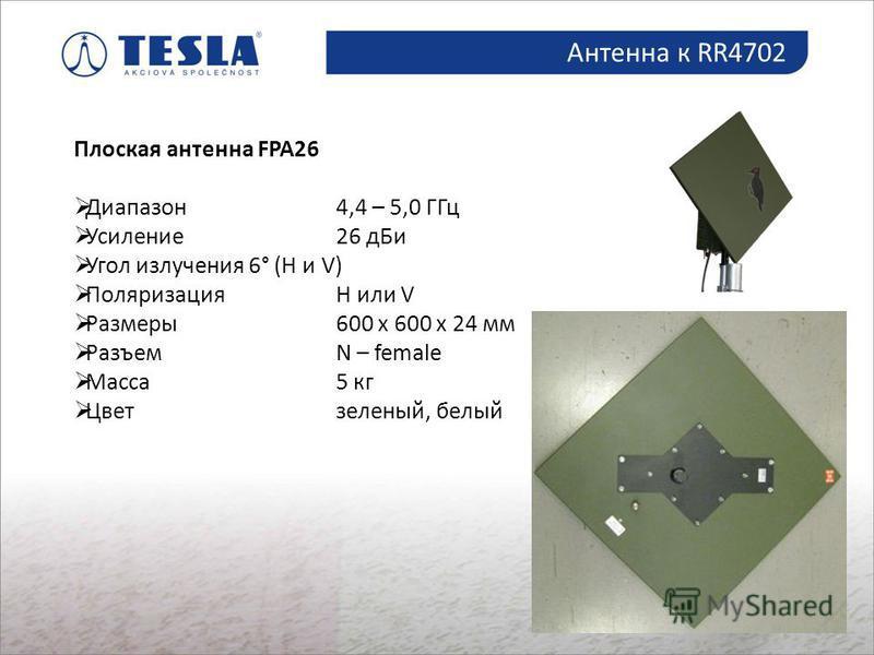 Антенна к RR4702 Плоская антенна FPA26 Диапазон 4,4 – 5,0 ГГц Усиление 26 д Би Угол излучения 6° (H и V) ПоляризацияH или V Размеры 600 x 600 x 24 мм РазъемN – female Масса 5 кг Цветзеленый, белый