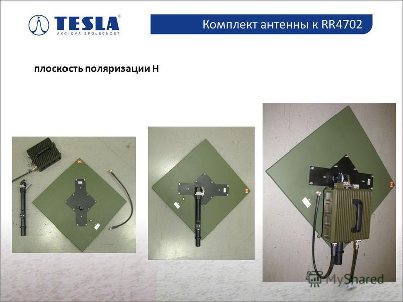 Комплект антенны к RR4702 плоскость поляризации H