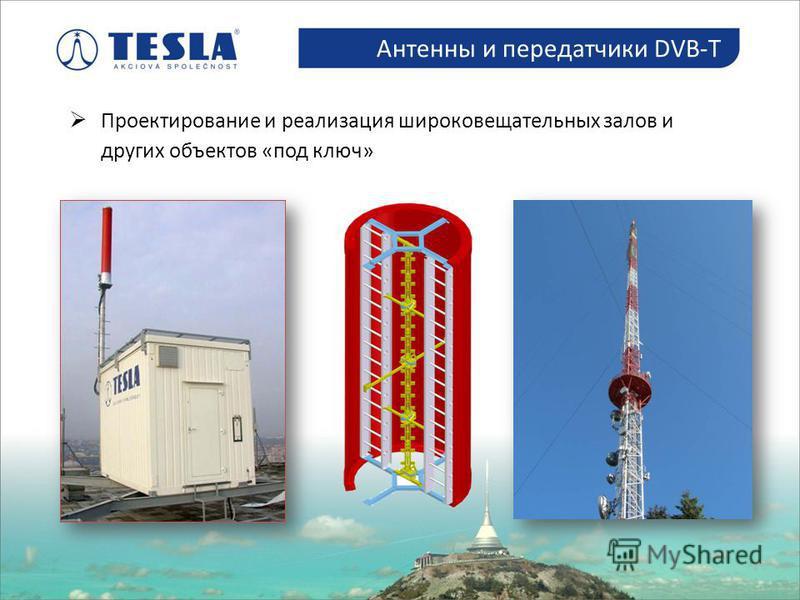 Antény a vysílače DVB-T Проектирование и реализация широковещательных залов и других объектов «под ключ» Антенны и передатчики DVB-T