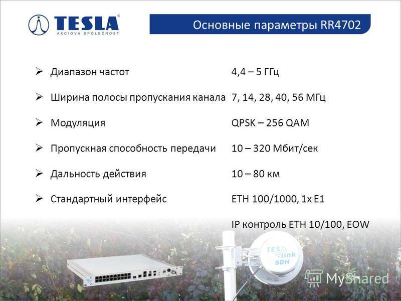 Диапазон частот 4,4 – 5 ГГц Ширина полосы пропускания канала 7, 14, 28, 40, 56 МГц МодуляцияQPSK – 256 QAM Пропускная способность передачи 10 – 320 Мбит/сек Дальность действия 10 – 80 км Стандартный интерфейсETH 100/1000, 1x E1 IP контроль ETH 10/100