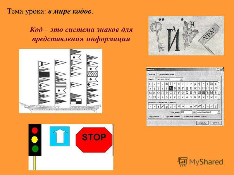 Код – это система знаков для представления информации Тема урока: в мире кодов.