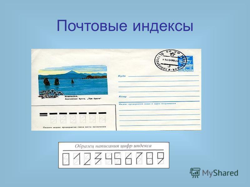 Почтовые индексы