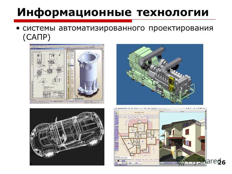 26 Информационные технологии системы автоматизированного проектирования (САПР)