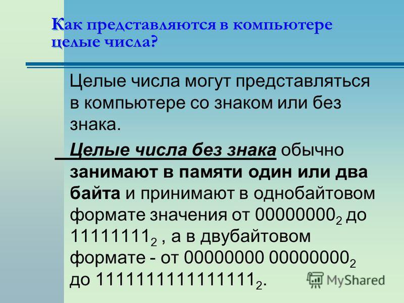 как вычести два числа со знаком минус